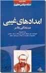خرید کتاب امدادهای غیبی در زندگی بشر از: www.ashja.com - کتابسرای اشجع