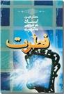 خرید کتاب فطرت از: www.ashja.com - کتابسرای اشجع