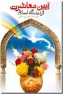 خرید کتاب آیین معاشرت از دیدگاه اسلام از: www.ashja.com - کتابسرای اشجع