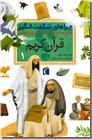 خرید کتاب چراهای شگفت انگیز، قرآن کریم 1 از: www.ashja.com - کتابسرای اشجع