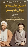 خرید کتاب اصول فلسفه و روش رئالیسم - جلد 3 از: www.ashja.com - کتابسرای اشجع