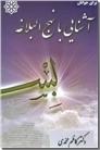 خرید کتاب آشنایی با نهج البلاغه از: www.ashja.com - کتابسرای اشجع