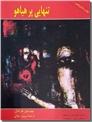 خرید کتاب تنهایی پر هیاهو از: www.ashja.com - کتابسرای اشجع