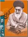 خرید کتاب من و کتاب از: www.ashja.com - کتابسرای اشجع
