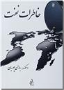 خرید کتاب خاطرات نفت از: www.ashja.com - کتابسرای اشجع