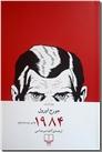 خرید کتاب 1984 - جورج اورول از: www.ashja.com - کتابسرای اشجع