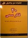 خرید کتاب 40 فکر سمی از: www.ashja.com - کتابسرای اشجع