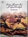 خرید کتاب یک جنگل مداد حرف داشتم اگر ... از: www.ashja.com - کتابسرای اشجع