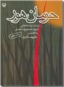 خرید کتاب حرمان هور از: www.ashja.com - کتابسرای اشجع