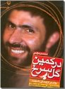 خرید کتاب در کمین گل سرخ از: www.ashja.com - کتابسرای اشجع