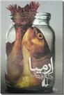 خرید کتاب ارمیا از: www.ashja.com - کتابسرای اشجع