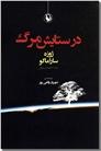 خرید کتاب در ستایش مرگ از: www.ashja.com - کتابسرای اشجع