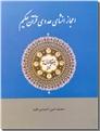 خرید کتاب اعجاز انشای عددی قرآن حکیم از: www.ashja.com - کتابسرای اشجع