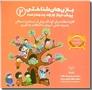 خرید کتاب بازی های شناختی 2 - پیش نیاز ورود به مدرسه از: www.ashja.com - کتابسرای اشجع