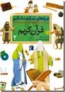 خرید کتاب چراهای شگفت انگیز، قرآن کریم 2 از: www.ashja.com - کتابسرای اشجع