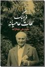 خرید کتاب فرهنگ لغات عامیانه از: www.ashja.com - کتابسرای اشجع