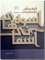 خرید کتاب فرهنگ توصیفی اسوه های آسمانی - 2 جلدی از: www.ashja.com - کتابسرای اشجع