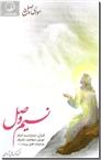 خرید کتاب نسیم وصل از: www.ashja.com - کتابسرای اشجع