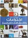 خرید کتاب دایره المعارف مصور اختراعات و اکتشافات تاریخ ساز از: www.ashja.com - کتابسرای اشجع