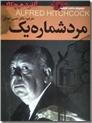 خرید کتاب مرد شماره یک هیچکاک از: www.ashja.com - کتابسرای اشجع