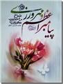 خرید کتاب پیامبر اعظم و مهرورزی از: www.ashja.com - کتابسرای اشجع