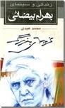 خرید کتاب غریبه بزرگ زندگی و سینمای بهرام بیضائی از: www.ashja.com - کتابسرای اشجع