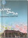 خرید کتاب نقشه سیاحتی استان چهارمحال و بختیاری از: www.ashja.com - کتابسرای اشجع