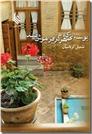 خرید کتاب بوسه ای که هرگز فراموش نشد از: www.ashja.com - کتابسرای اشجع