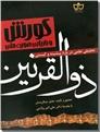 خرید کتاب کوروش و بازیابی هویت ملی - کورش از: www.ashja.com - کتابسرای اشجع