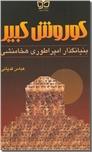 خرید کتاب کوروش کبیر - کورش کبیر از: www.ashja.com - کتابسرای اشجع