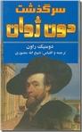 خرید کتاب سرگذشت دون ژوان از: www.ashja.com - کتابسرای اشجع