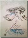 خرید کتاب قصه هایی از لیلی و مجنون از: www.ashja.com - کتابسرای اشجع