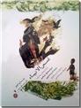 خرید کتاب قصه هایی از قصص الانبیا از: www.ashja.com - کتابسرای اشجع