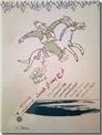 خرید کتاب فرج بعد از شدت - قصه هایی از جامع الحکایات از: www.ashja.com - کتابسرای اشجع