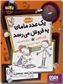 خرید کتاب یک عدد مامان به فروش می رسد از: www.ashja.com - کتابسرای اشجع