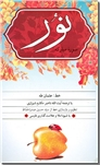 خرید کتاب سوره مبارکه نور از: www.ashja.com - کتابسرای اشجع