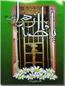 خرید کتاب یا فاطمه زهرا از: www.ashja.com - کتابسرای اشجع