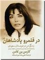 خرید کتاب در قلمرو پادشاهان - دختر بن لادن از: www.ashja.com - کتابسرای اشجع