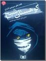خرید کتاب سرزمین اشباح - کوهستان شبح از: www.ashja.com - کتابسرای اشجع
