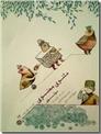 خرید کتاب قصه هایی از مثنوی معنوی از: www.ashja.com - کتابسرای اشجع