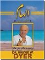 خرید کتاب الهام - وین دایر از: www.ashja.com - کتابسرای اشجع