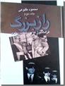 خرید کتاب راز بزرگ فراماسون ها و سلطنت پهلوی - فراماسونری از: www.ashja.com - کتابسرای اشجع