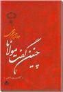 خرید کتاب چنین گفت مولانا  از: www.ashja.com - کتابسرای اشجع