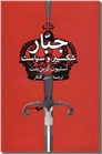 خرید کتاب جبار شکسپیر و سیاست از: www.ashja.com - کتابسرای اشجع