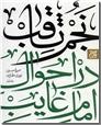 خرید کتاب پیامبر امی از: www.ashja.com - کتابسرای اشجع