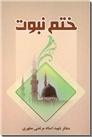 خرید کتاب ختم نبوت - استاد مطهری از: www.ashja.com - کتابسرای اشجع