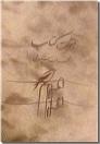 خرید کتاب هشت کتاب سهراب سپهری - جیر از: www.ashja.com - کتابسرای اشجع