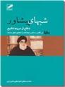 خرید کتاب شبهای پیشاور از: www.ashja.com - کتابسرای اشجع