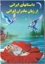خرید کتاب داستانهای ایرانی از زبان مادران ایرانی از: www.ashja.com - کتابسرای اشجع