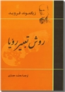 خرید کتاب روش تعبیر رویا از: www.ashja.com - کتابسرای اشجع